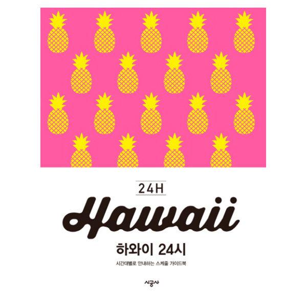 하와이 24시 Hawaii 24H (2017~2018년 최신정보) /사은품/시공사/무료배송 상품이미지