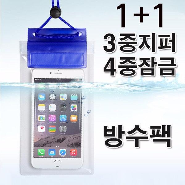 1+1 4중잠금 방수팩 / 태블릿방수팩 특대형 다용도 상품이미지