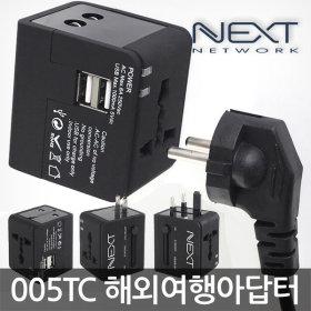 여행용 USB2포트 멀티탭 충전기 돼지코 콘센트 아답터