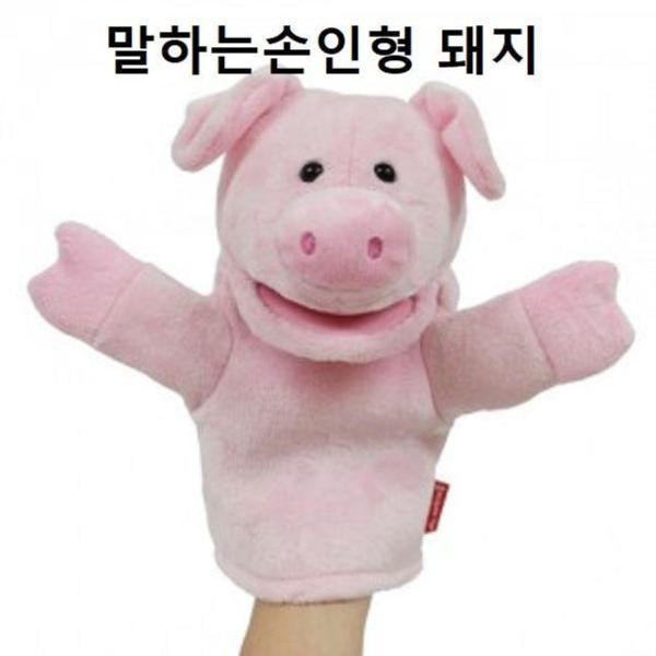 매직캐슬 말하는 손인형 돼지 상품이미지