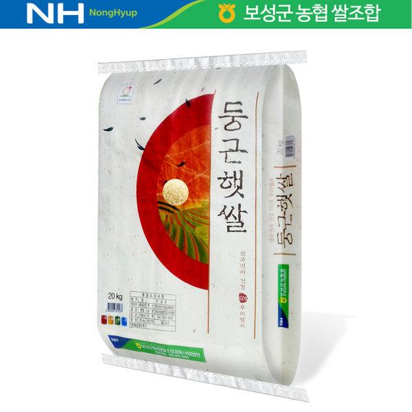 2020년 햇 쌀 보성농협 둥근햇쌀 20kg 상품이미지