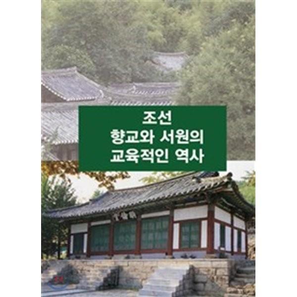 조선 향교와 서원의 교육적인 역사  위즈덤 편집부 상품이미지