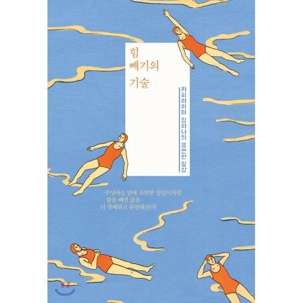 힘 빼기의 기술 : 카피라이터 김하나의 유연한 일상  김하나 상품이미지