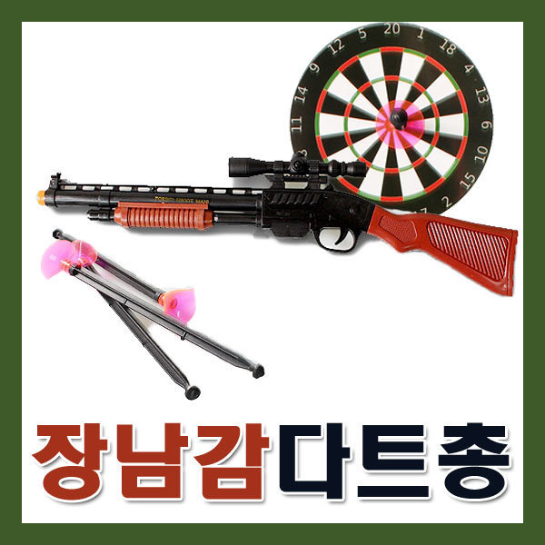 롱파워 다트총 장난감총 다트놀이 45cm소총 다트놀이 상품이미지