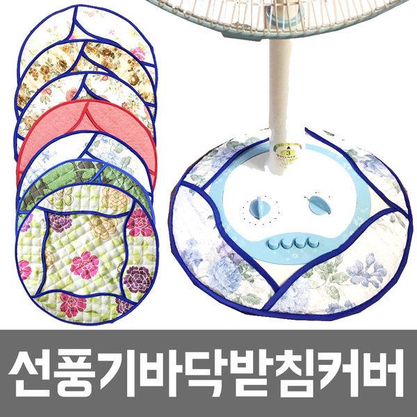 선풍기받침커버/선풍기바닥커버/에어서큘레이터/카바 상품이미지