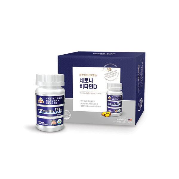 미국 직수입 화학성분 없는 네토나비타민D 무합성 D3 상품이미지