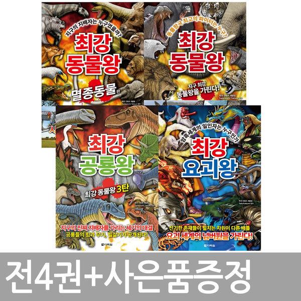 최강 동물왕  멸종동물 최강 공룡왕 최강 요괴왕 / 전4권+미니노트증정 / 다락원 상품이미지