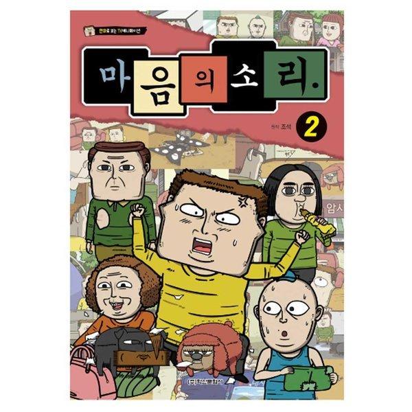 마음의 소리 2권 /권수별사은품/학산문화사/만화로 보는 TV 애니메이션 상품이미지
