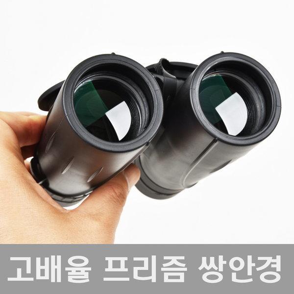 고배율 접이식 쌍안경 BAK4 프리즘 휴대용쌍안경 추천 상품이미지