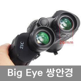 21c Big Eye 쌍안경 망원경 세계 최대 접안렌즈 26mm