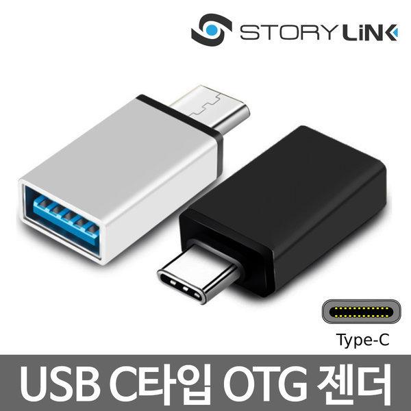 USB C타입 OTG 젠더/삼성 갤럭시 S9 노트8/LG V30 G7 상품이미지