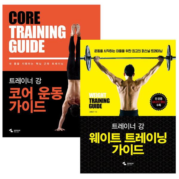 트레이너 강 코어 운동 가이드 /  웨이트 트레이닝 전2권세트 / 미니노트증정 상품이미지