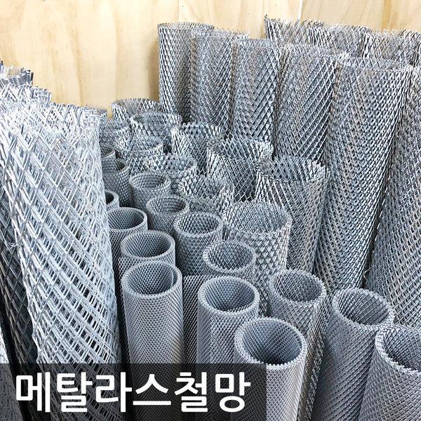 메탈라스 철망 미장망 알루미늄500 90cmX3.6M 상품이미지