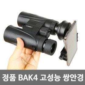 21C 접이식 망원경 고성능쌍안경 BAK4 프리즘 휴대용