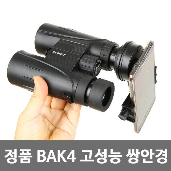 21C 접이식 망원경 고성능쌍안경 BAK4 프리즘 휴대용 상품이미지