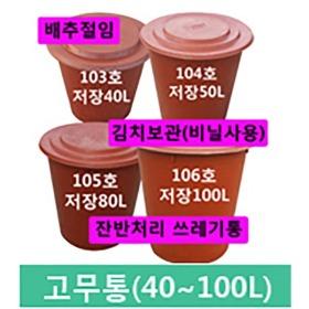 고무통/청통/고무다라/김장통/사각통/사각다라/화분