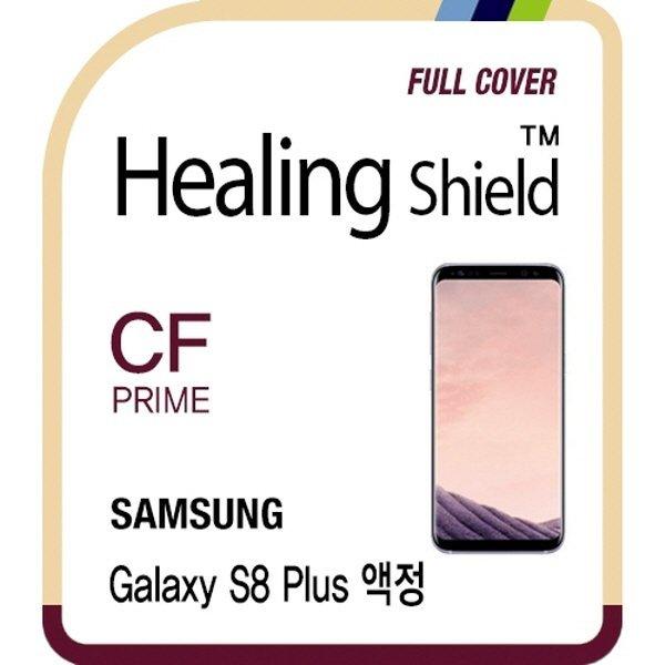 갤럭시S8 플러스 풀커버용 고광택 액정보호필름 1매 상품이미지
