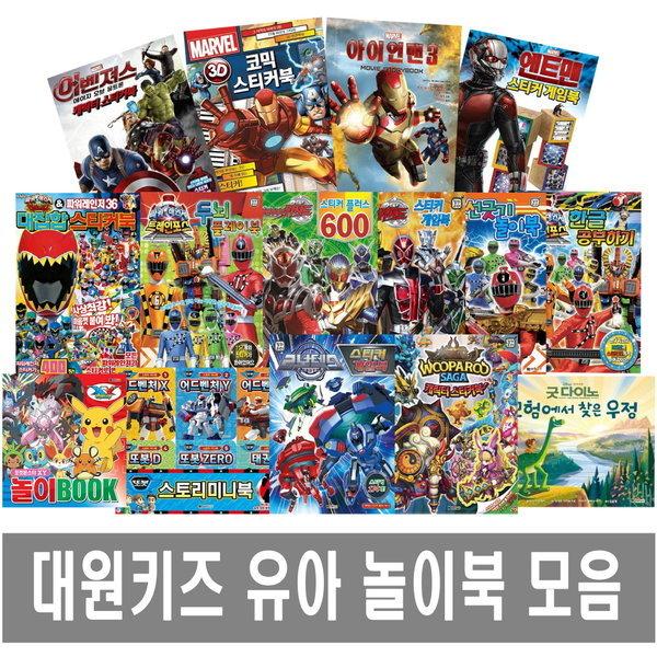 대원키즈 캐릭터 유아 놀이북 색칠북 스티커북 색칠공부 색칠놀이 게임북 학습북 도감 스토리북(선택주문) 상품이미지
