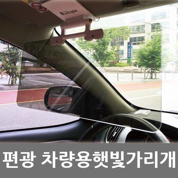 아이라이트 편광 차량용 햇빛가리개 자동차용품 상품이미지