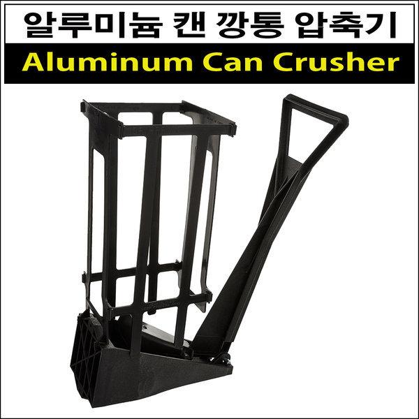 대용량 캔 깡통 압축기 알루미늄 Can Crusher 상품이미지