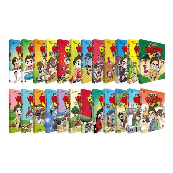 (할인가 36260원) 설민석의 한국사 대모험 5권 세트 / 신간 조선시대편 출시 / 설민석 한국사 상품이미지