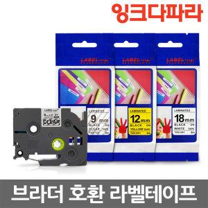[브라더] 브라더 호환 라벨테이프 라벨기 라벨프린터 스티커