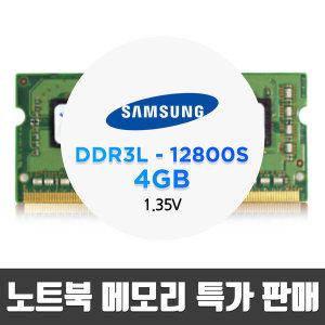 [삼성전자] 폭탄가 삼성 노트북 메모리 DDR3 4GB PC3L-12800S RAM