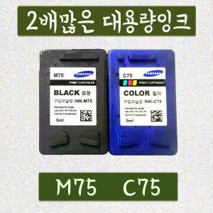 삼성재생M75검정 C75칼라 SCX-1430 SCX-1470 SCX-1770