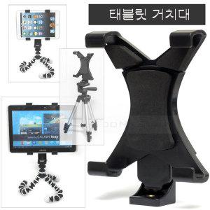 태블릿 거치대/삼각대 연결용 태블릿홀더/아이패드/탭