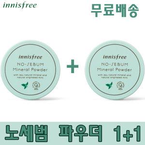 [이니스프리] 노세범 파우더1+1/노세범 팩트/무료배송/최신상품