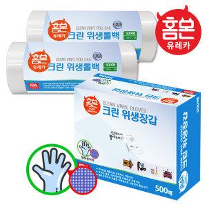 [유레카] 홈몬 위생장갑 500매/롤백 일회용비닐 지퍼백 크린백
