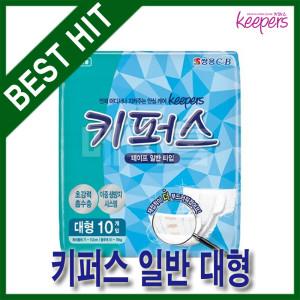[키퍼스] 키퍼스 일반형 대형(10장 10팩) 테이프형 겉기저귀