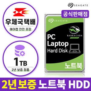 [씨게이트] 1TB Barracuda ST1000LM048 HDD 노트북용 +PS4호환+