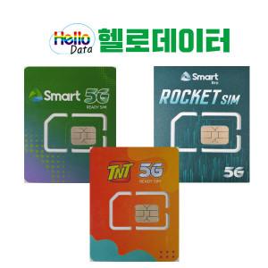 필리핀 LTE 데이터 유심 1GB 2GB 7GB 유심칩 공항수령