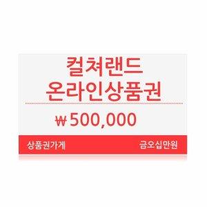 [컬쳐랜드문화상품권] (컬쳐랜드)(PIN발송) 온라인문화상품권 50만원
