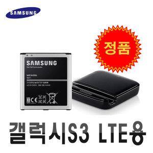 삼성 정품 갤럭시 S3 LTE S4 노트 2 3 배터리 거치대