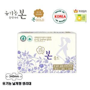 유기농본 골드 오버나이트8매 1팩