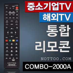 COMBO-2000A (TV만능리모콘/티바/대우/루컴즈/하이얼)