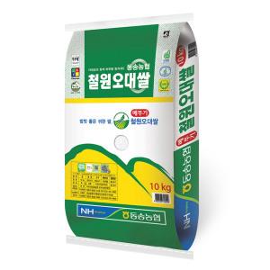 [철원 오대쌀] 동송농협 철원오대쌀10kg 2020년 햅쌀