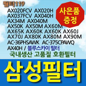 삼성 공기청정기필터 호환 CFX-B100D CFX-G100D/C100D
