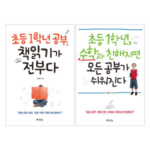 (30273) 초등 1학년  책 읽기가 전부다 + 수학과 친해지면 모든 공부가 쉬워진다  전2권