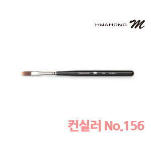 HWAHONG M 메이크업 브러쉬 컨실러 NO.156