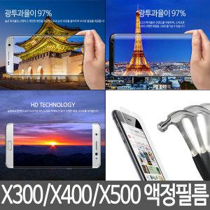 X300/X400/X500 투명 지문 방탄 강화유리액정보호필름
