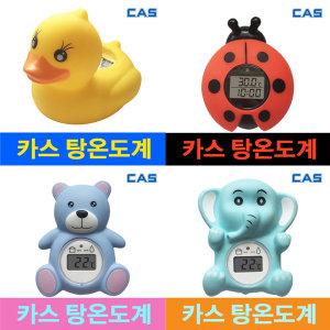[CAS] 카스 탕온계 아기오리/곰돌이/코끼리/무당벌레