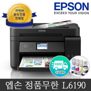 [엡손] 엡손 L6190 정품 무한잉크복합기/팩스복합기 잉크포함K
