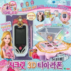 [쥬쥬] 영실업 시크릿쥬쥬3D티아라폰