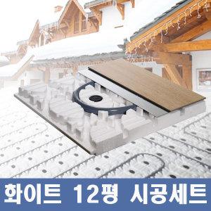건식 온수 바닥 난방 쭌난방 화이트 12평시공세트