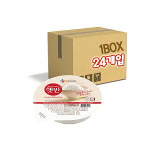 [햇반] CJ 즉석밥 햇반 200g 36개 24개 흑미밥 잡곡밥 할인