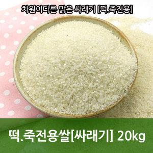 차원이다른맑은싸래기 떡.죽전용쌀 20kg