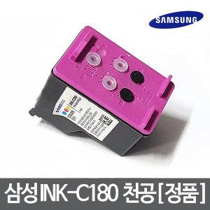 [삼성전자] INK-C180정품 천공 공급기 카트리지SL-J1660/1663/65